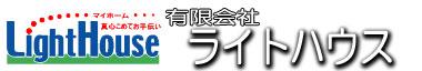 京都市右京区の不動産売買・賃貸はライトハウスへ
