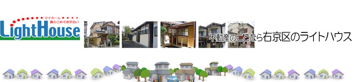 右京区のライトハウス(お預かり物件ブログ)